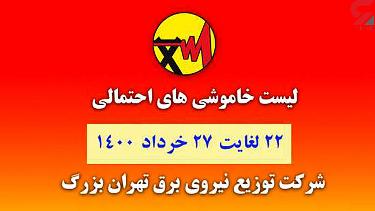 جدول خاموشی های برق مناطق مختلف تهران