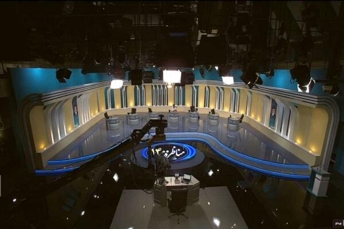 پخش دومین مناظره تلویزیونی نامزدهای ریاست جمهوری فردا ساعت ۱۷