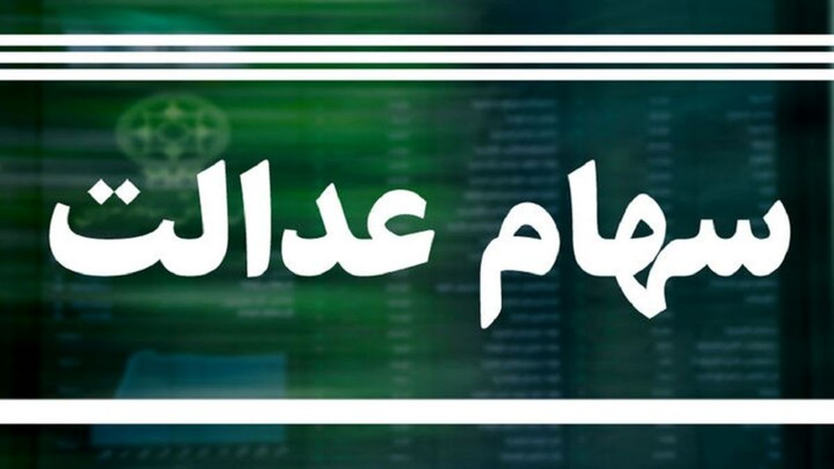 وضعیت سهام عدالت تا ۱۸ خرداد ۱۴۰۰
