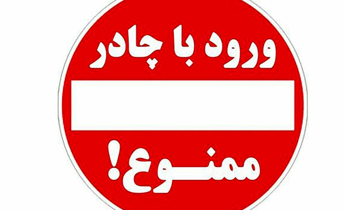 ورود زنان چادری به جلسه کنکور ممنوع ! / در کرمانشاه جنجال شد